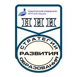 Научно-исследовательский институт стратегии развития образования