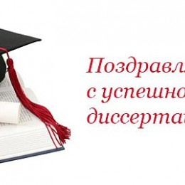 с магистерской диссертацией Поздравления с магистерской диссертацией