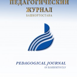 Педагогический журнал Башкортостана