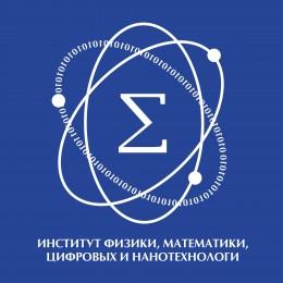 Институт физики, математики, цифровых и нанотехнологий